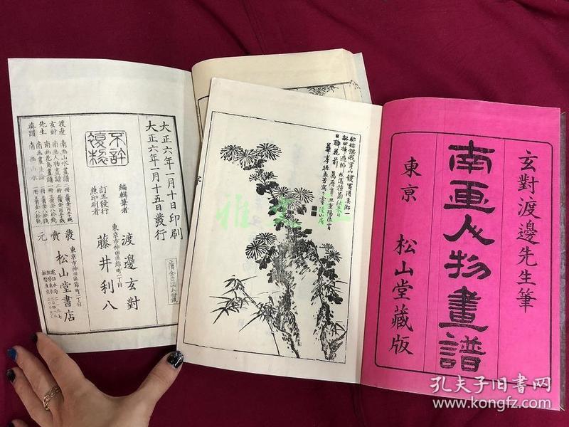 《南画人物画谱》上下卷,渡边玄对,松山堂书店,1917年【包邮】