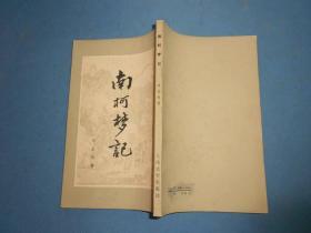 南柯梦记:二卷-81年一版一印