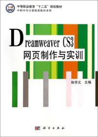 Dreamweaver CS3网页制作与实训/中等职业教育十二五规划教材·中职中专计算机类教材系列