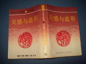 中国文化新论.艺术篇.美感与造形