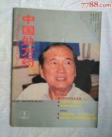 中国处方药2002年总第5期