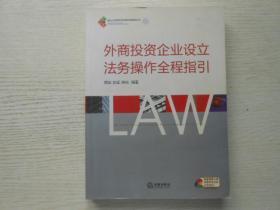 外商投资企业设立法务操作全程指引
