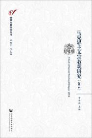 马克思主义宗教观研究(2014)