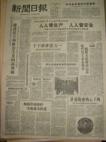 《新闻日报》【协助解放军迅速平息叛乱建设民主和社会主义的新西藏,筹委会全会通过加强组织机构等决议;张国华的报告】