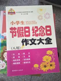 特价!小学生节假日纪念日作文大全(八用)9787500845263