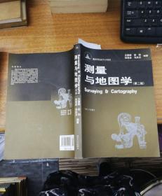 测量与地图学(第2版)