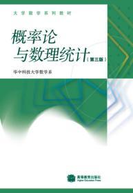 概率论与数理统计 刘次华 第三版  9787040238839 高等教育出版社