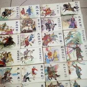 兴唐传 连环画 (全34册,现存26本合售)缺第6、14、17、28、31、32、33、34册