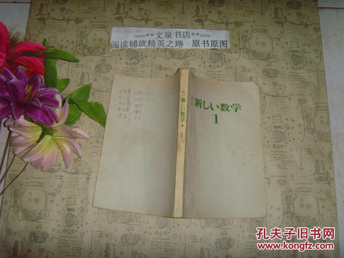 日文原版《日本初中数学 第1,2,3册,三本和售》