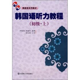 韩国语系列教材:韩国语听力教程(初级·上册)
