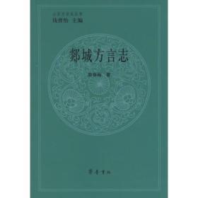 正版库存 山东方言志丛书:郯城方言志