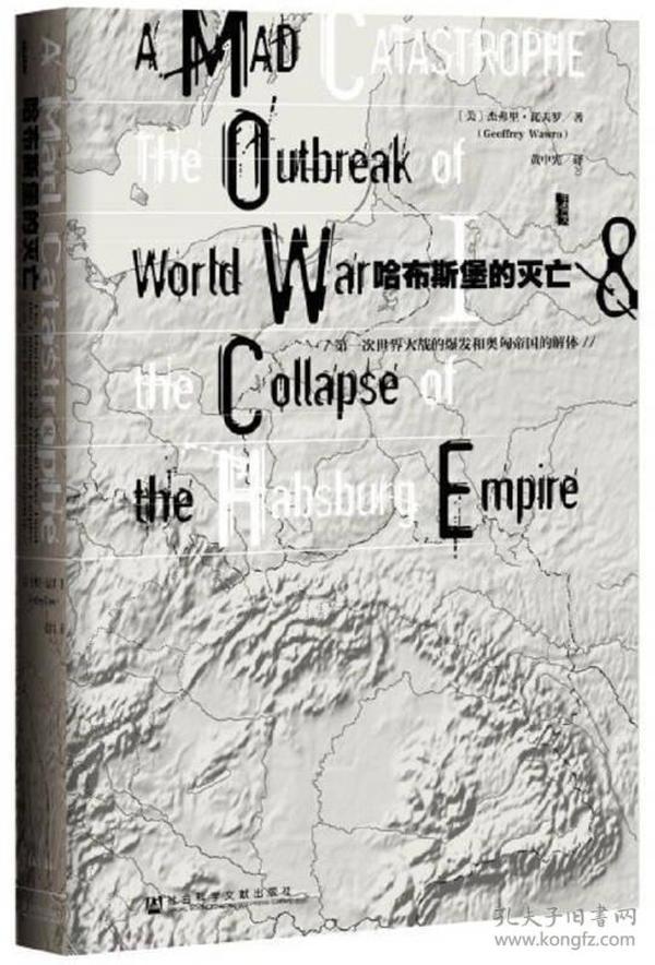 (甲骨文)哈布斯堡的灭亡:第一次世界大战的爆发和奥匈帝国的解体(精)