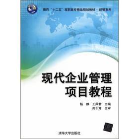 """现代企业管理项目教程(面向""""十二五""""高职高专精品规划教材-经管系列)"""