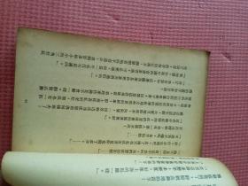 文学丛刊:生存(民国三十七年初版)【竖版繁体】【馆藏】