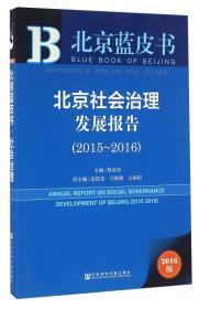 北京社会治理发展报告(2015~2016)