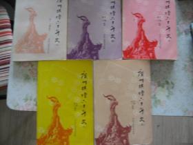老棋书: 广州棋坛六十年史 3-7册合售  82年原版初版包快递!