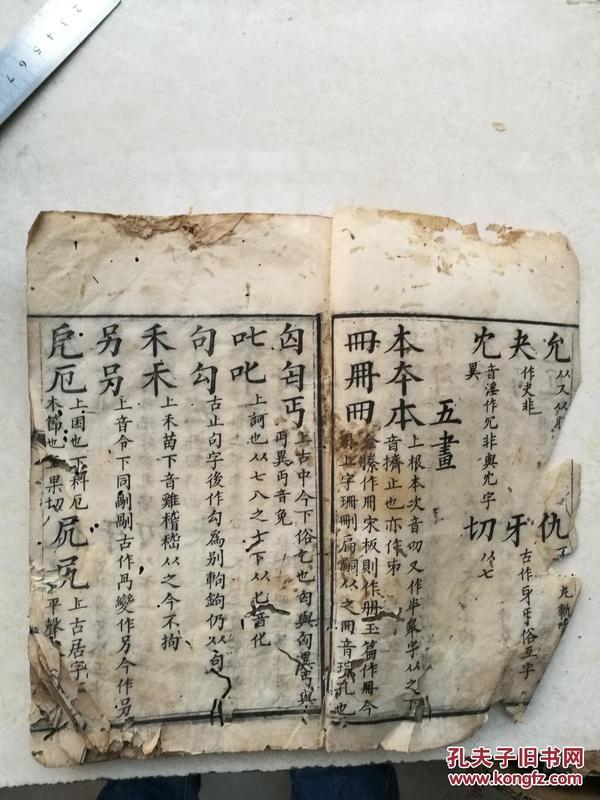 一厚本古书,后面有讲清朝各皇帝避违什么字