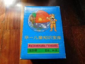 华一儿童知识宝库 全20册盒装