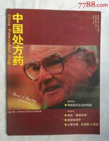 中国处方药2002年总第2期