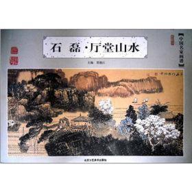 中国名家画谱:石磊厅堂山水