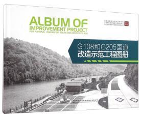 G108和G205国道改造示范工程图册