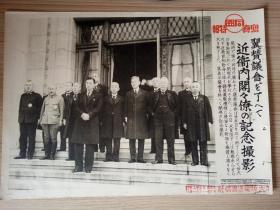 【TZ202】1941年3月《同盟写真特报》一张:近卫内阁阁僚纪念合影,近卫文麿·东条英机的人