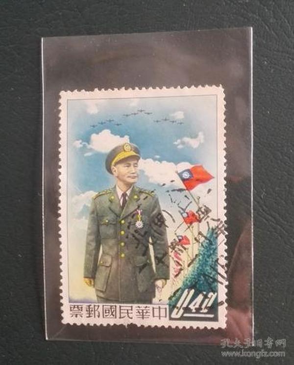 台湾邮票 蒋价石戎装照片