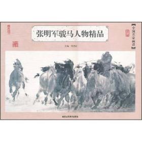 中国名家画谱:张明军骏马人物精品