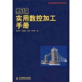 机电实用技术手册系列:新编实用数控加工手册