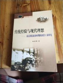 传统经验与现代理想:南京国民政府时期的国营工业研究
