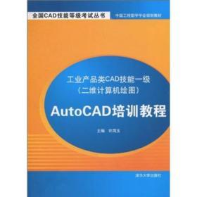工业产品类CAD技能一级(二维计算机绘图):AutoCAD培训教程