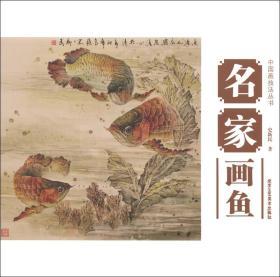 中国画技法丛书:名家画鱼