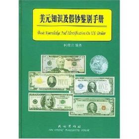 美元知识及假钞鉴别手册