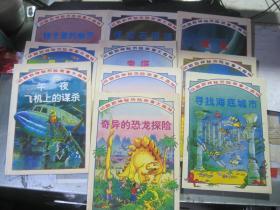 动脑筋神秘历险故事大森林 (全十册) 全彩图 1997年1版2000年3印