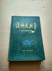 沧州武术志(张莲溪签名签章赠本)