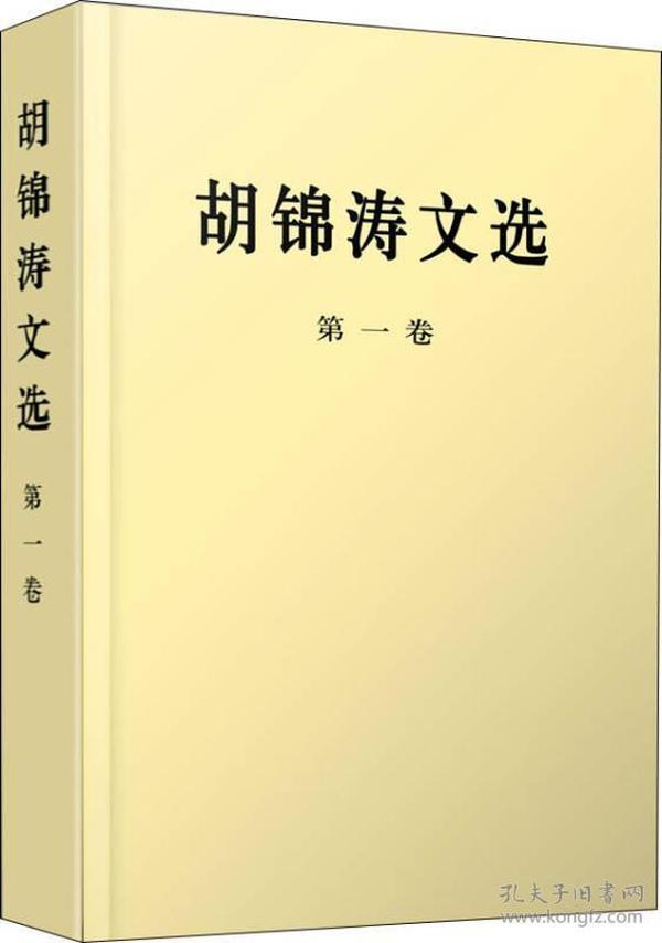 胡锦涛文选(第一卷)(平装本)