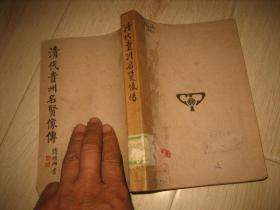 清代贵州名贤像传(民国35年初版)
