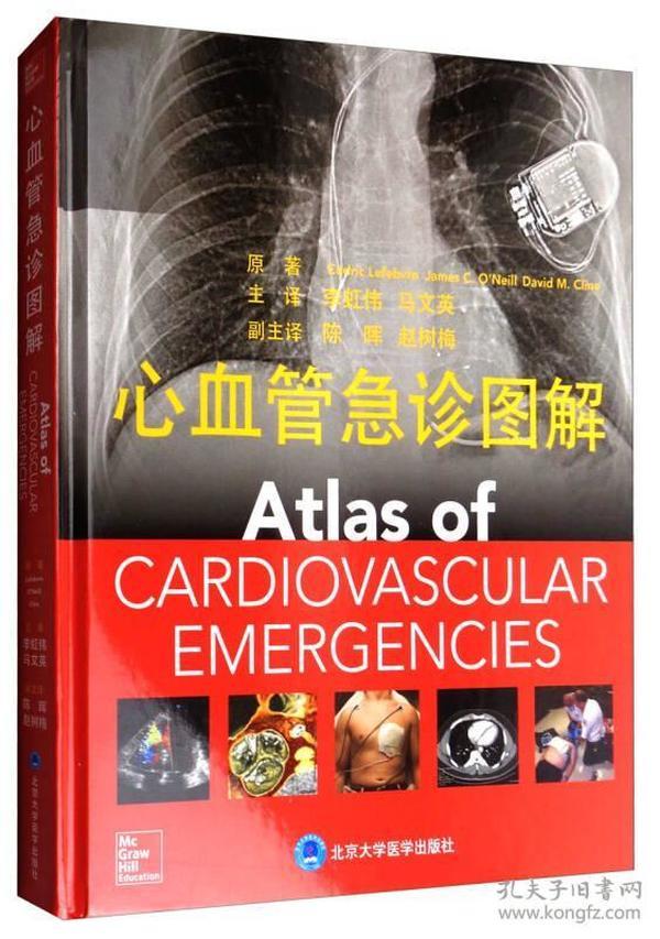 心血管急诊图解