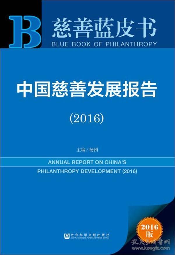 中国慈善发展报告(2016)