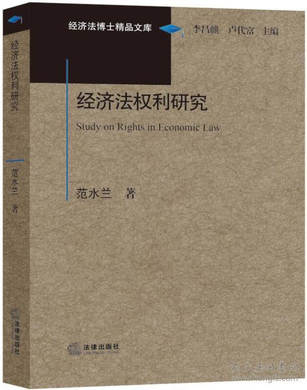 经济法权利研究