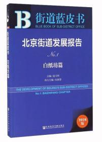 街道蓝皮书:北京街道发展报告(No.1 白纸坊篇 2016版)