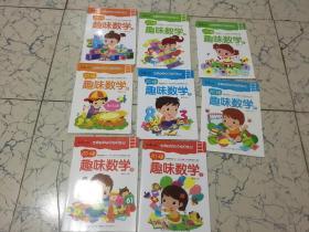 [根据教育部3-6岁儿童与发展指南编写] 阶梯趣味数学  1-8册