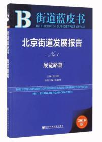 街道蓝皮书:北京街道发展报告(No.1 展览路篇 2016版)