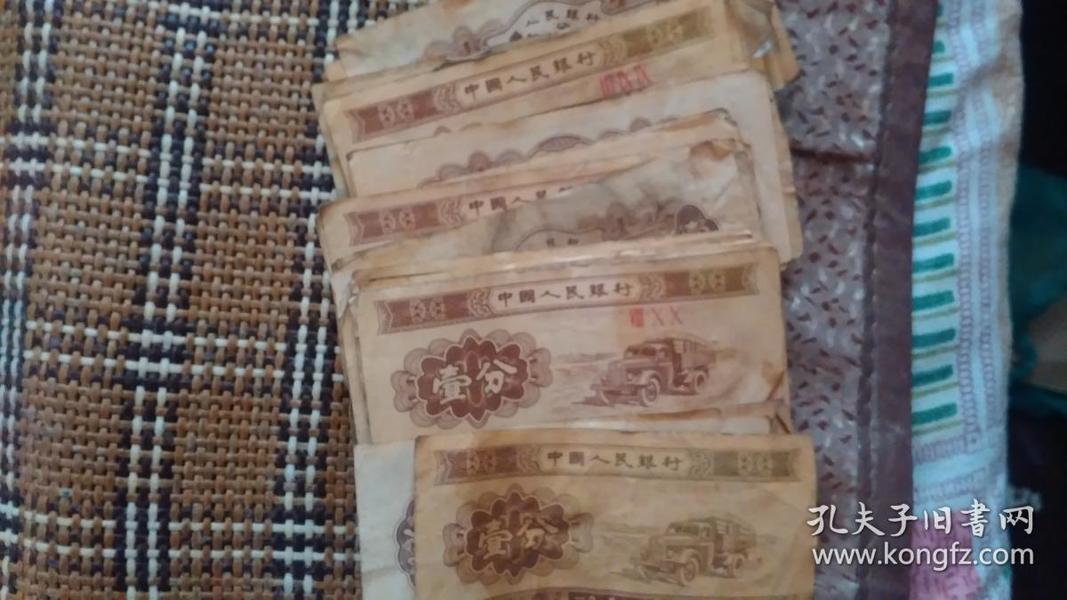 1953年壹分纸币60枚合售