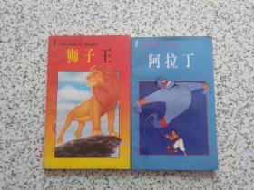 迪斯尼电影故事 第一辑 ― 狮子王、阿拉丁   两本合售