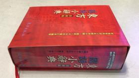 东方国语小辞典 革新版