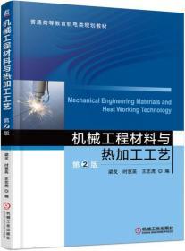 机械工程材料与热加工工艺(第2版)