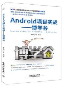 Android项目实战——博学谷