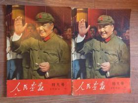 《人民画报》特大号(1966.9。)——两本合售——完整无缺、林彪江青齐全、无涂无画,都带附刊