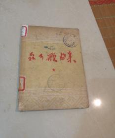 聂耳歌曲集(1950年初版---聂耳逝世十五年纪念版)